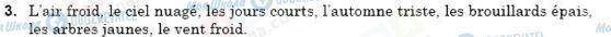 ГДЗ Французька мова 9 клас сторінка 3