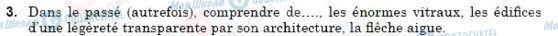 ГДЗ Французский язык 9 класс страница 3