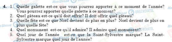 ГДЗ Французька мова 9 клас сторінка 4