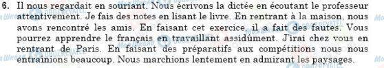 ГДЗ Французька мова 9 клас сторінка 6