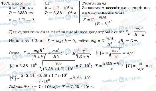 ГДЗ Фізика 9 клас сторінка 16.1