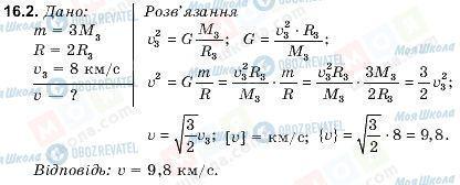 ГДЗ Фізика 9 клас сторінка 16.2