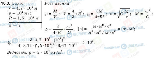 ГДЗ Физика 9 класс страница 16.3
