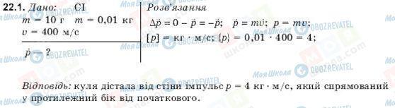ГДЗ Физика 9 класс страница 22.1