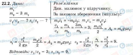 ГДЗ Физика 9 класс страница 22.2