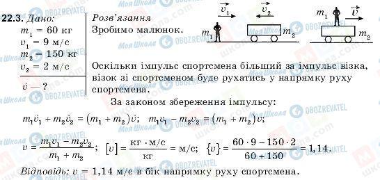 ГДЗ Физика 9 класс страница 22.3
