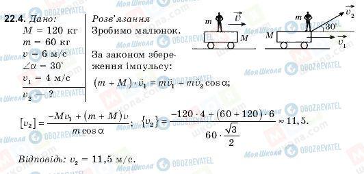 ГДЗ Физика 9 класс страница 22.4