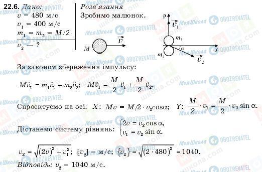 ГДЗ Фізика 9 клас сторінка 22.6