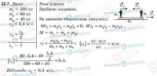 ГДЗ Физика 9 класс страница 22.7