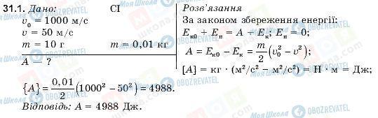 ГДЗ Фізика 9 клас сторінка 31.1