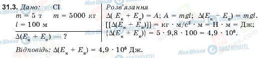 ГДЗ Фізика 9 клас сторінка 31.3