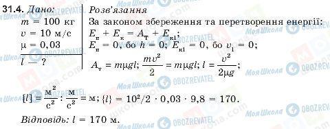 ГДЗ Фізика 9 клас сторінка 31.4