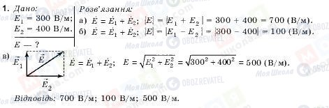 ГДЗ Фізика 10 клас сторінка 1