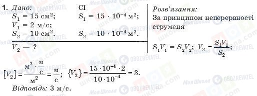 ГДЗ Физика 9 класс страница 1