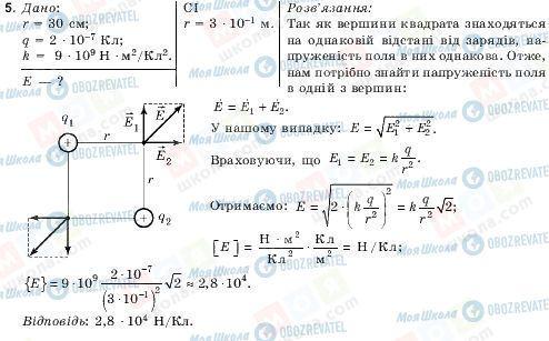 ГДЗ Физика 10 класс страница 5