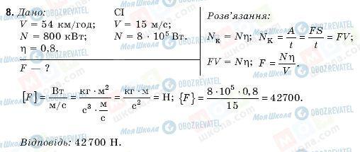ГДЗ Физика 9 класс страница 8