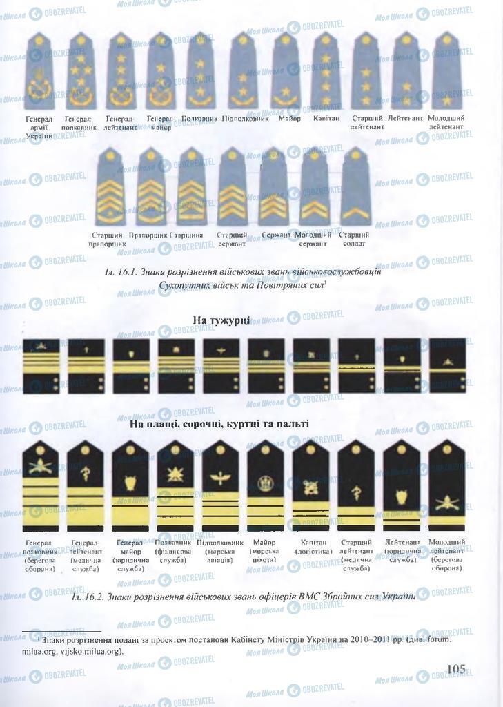 ГДЗ ОБЖ 10 клас сторінка  105