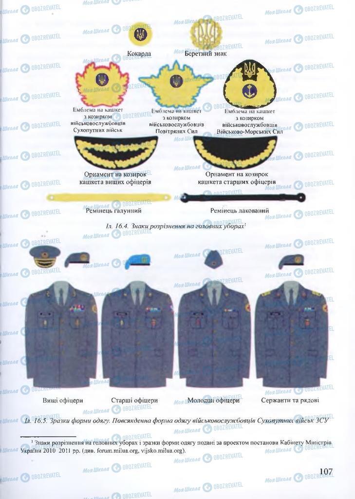 ГДЗ ОБЖ 10 клас сторінка  107