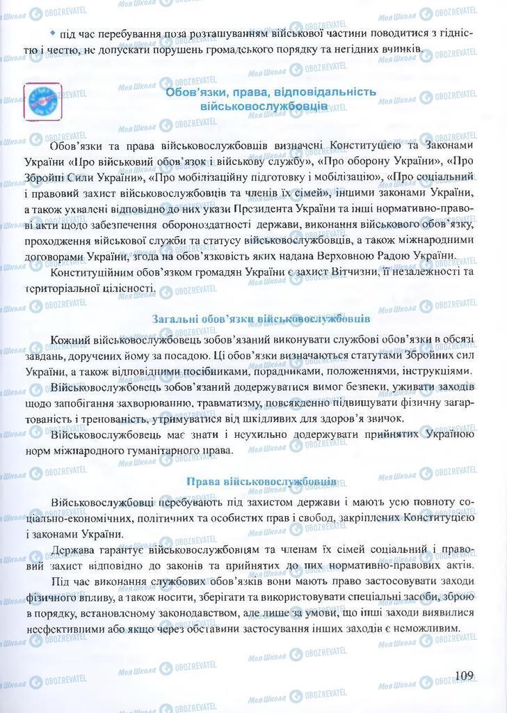ГДЗ ОБЖ 10 клас сторінка  109