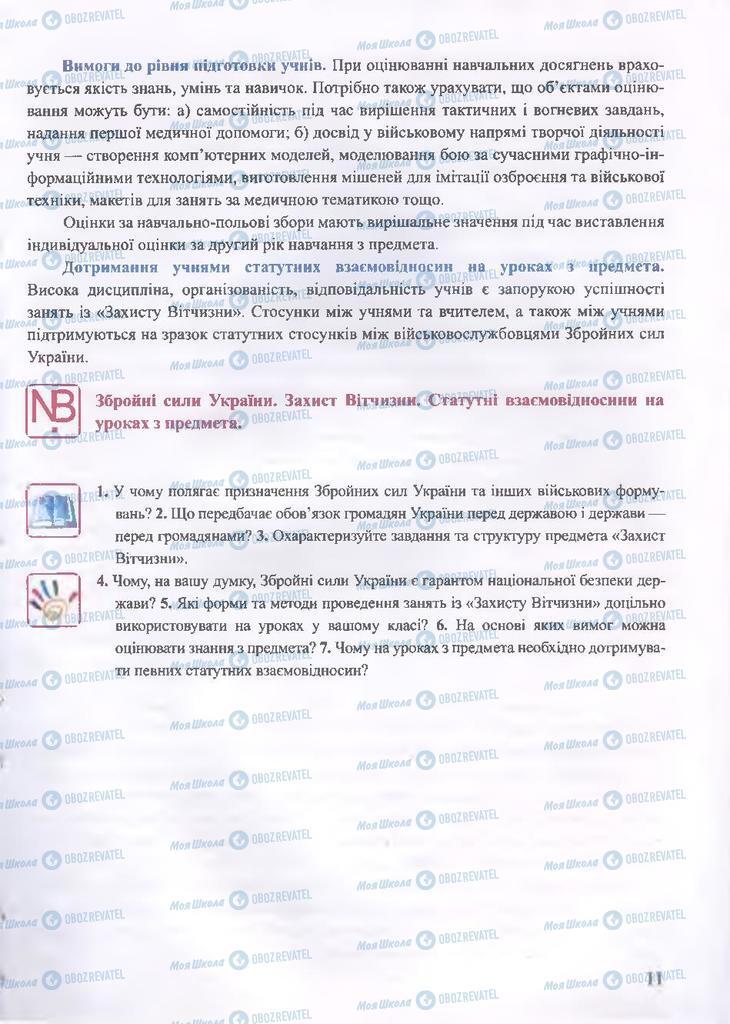 ГДЗ ОБЖ 10 клас сторінка  11
