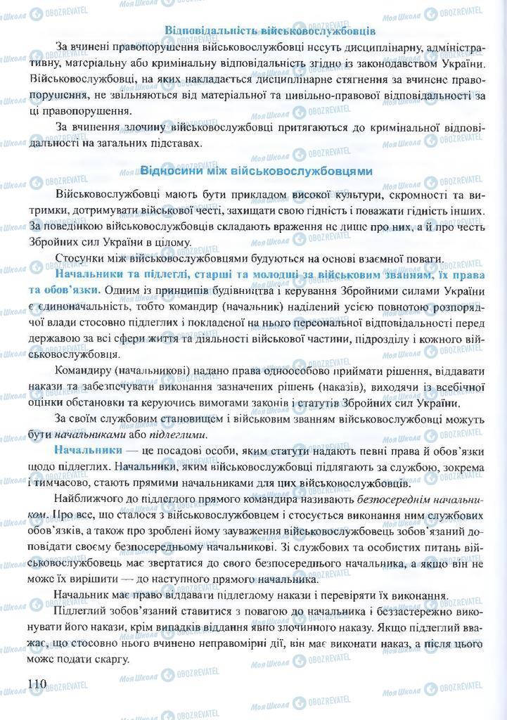 ГДЗ ОБЖ 10 клас сторінка  110