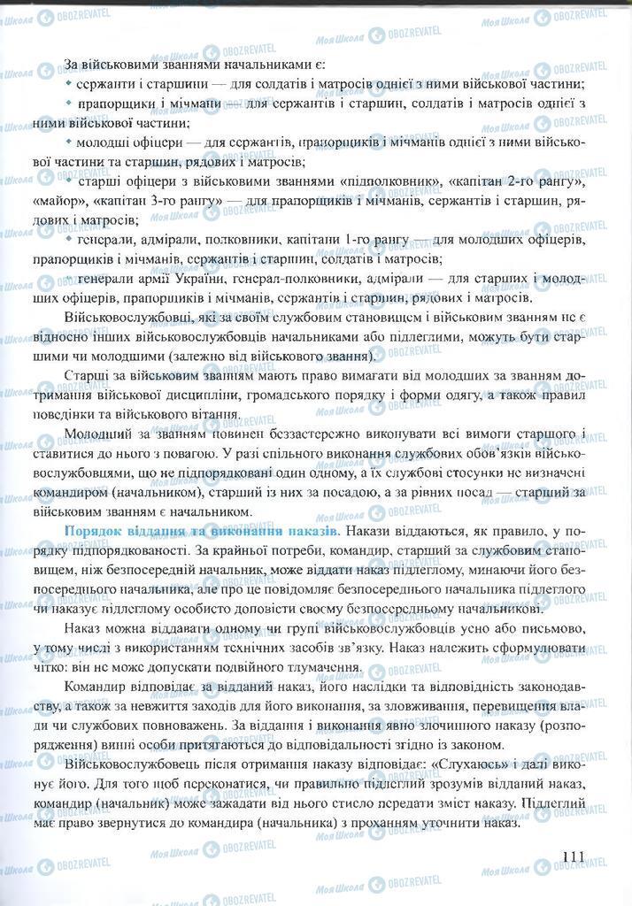 ГДЗ ОБЖ 10 клас сторінка  111