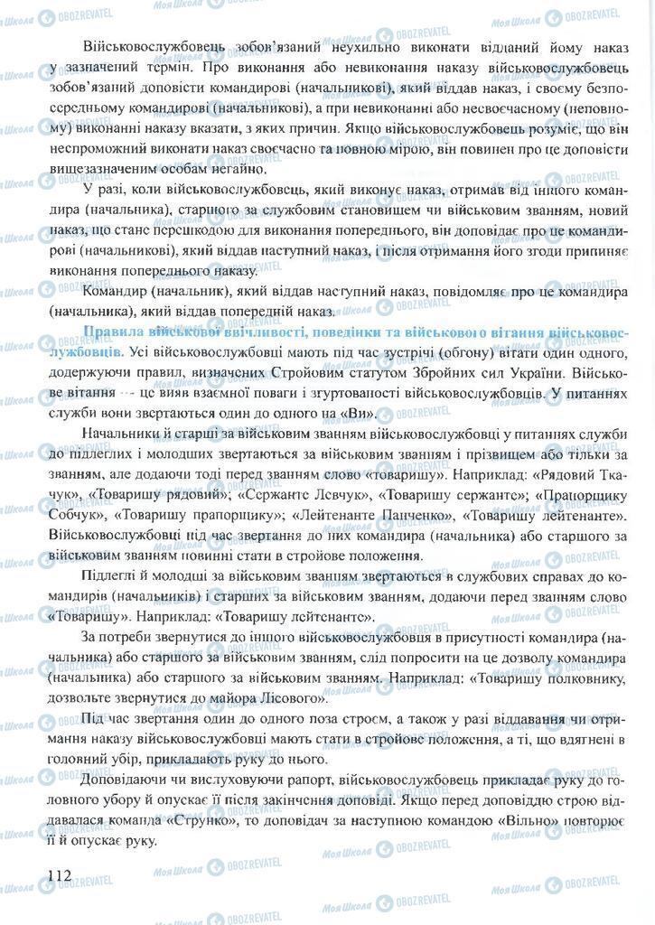 ГДЗ ОБЖ 10 клас сторінка  112