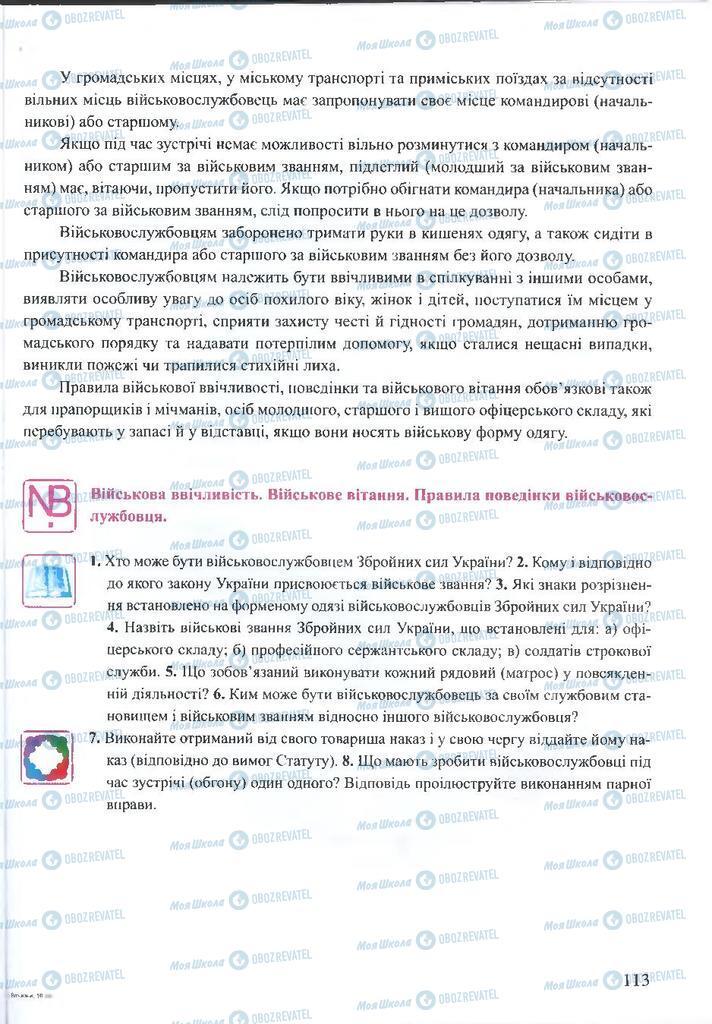 ГДЗ ОБЖ 10 клас сторінка  113