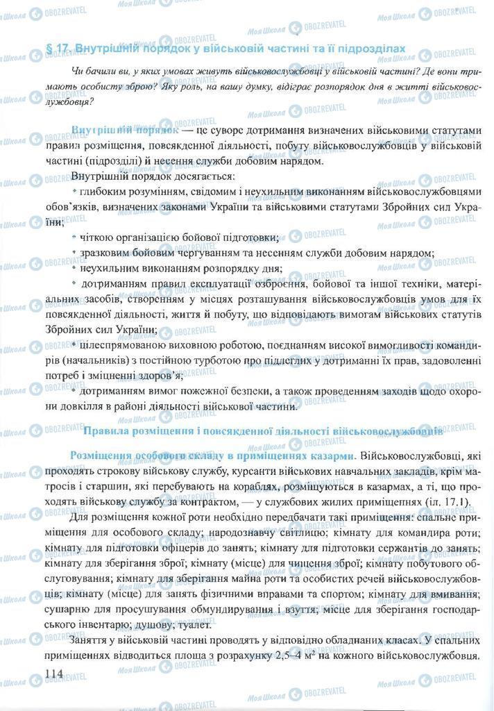 ГДЗ ОБЖ 10 клас сторінка  114