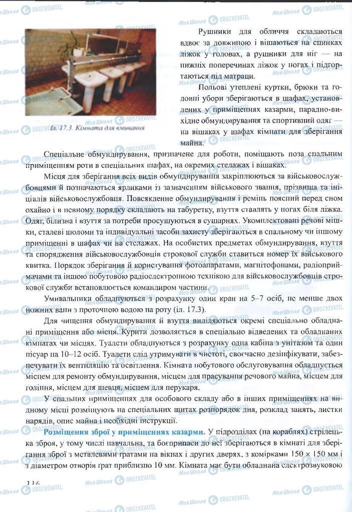 ГДЗ ОБЖ 10 клас сторінка  116