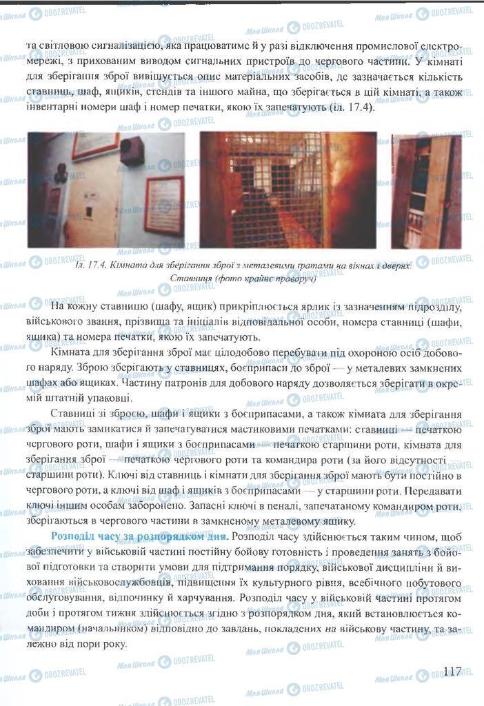 ГДЗ ОБЖ 10 клас сторінка  117