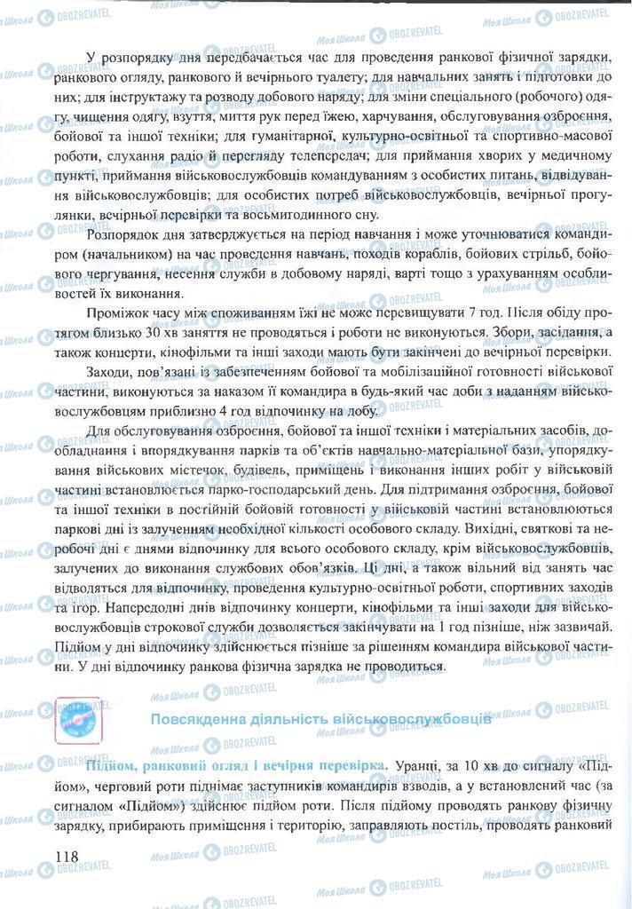 ГДЗ ОБЖ 10 клас сторінка  118