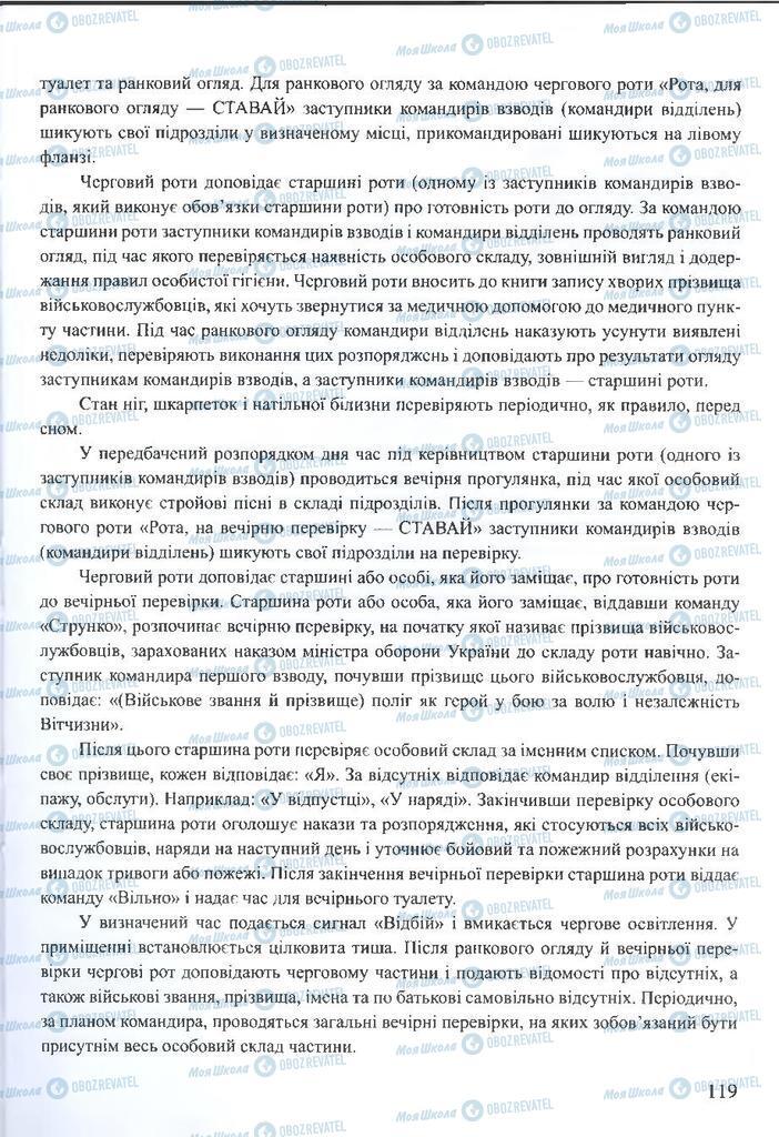 ГДЗ ОБЖ 10 клас сторінка  119
