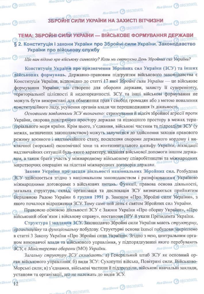 ГДЗ ОБЖ 10 класс страница  12