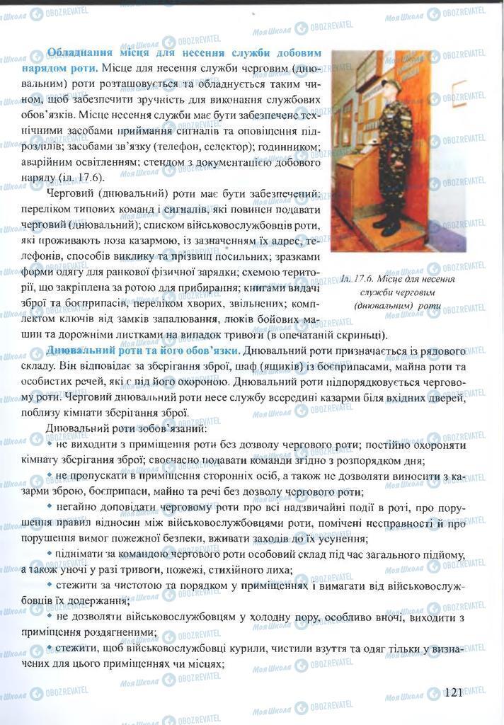 ГДЗ ОБЖ 10 клас сторінка  121