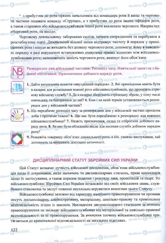 ГДЗ ОБЖ 10 клас сторінка  122
