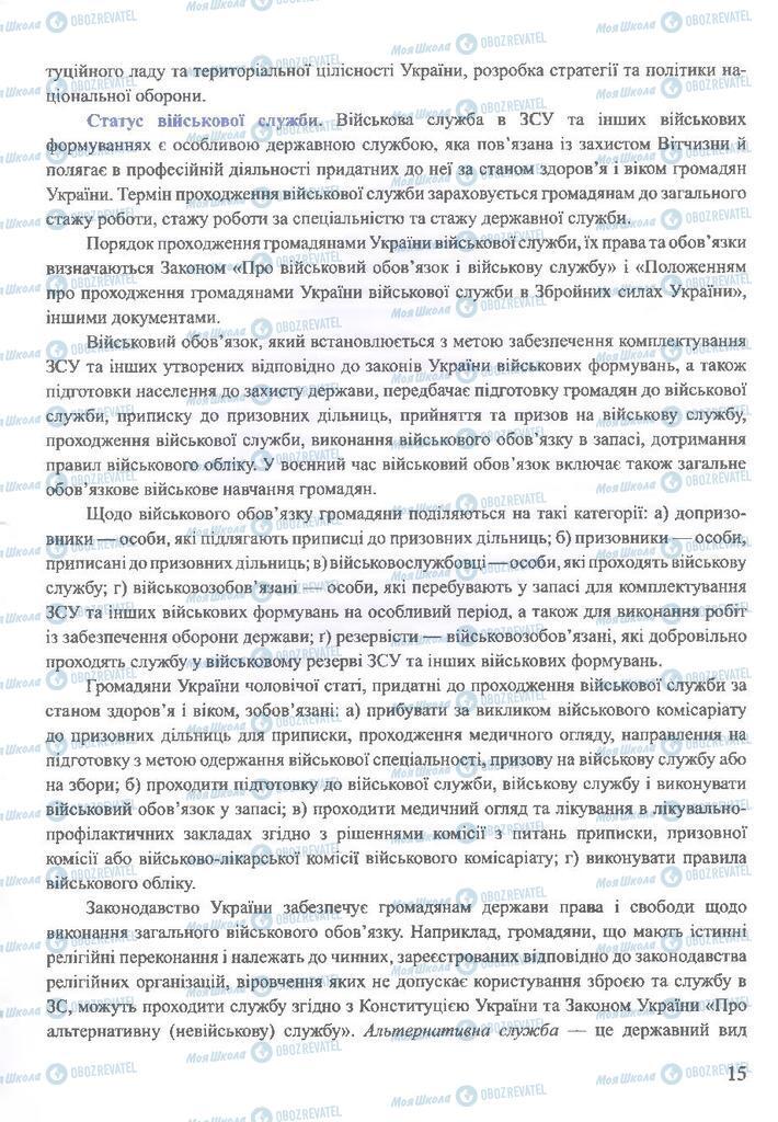ГДЗ ОБЖ 10 класс страница  15