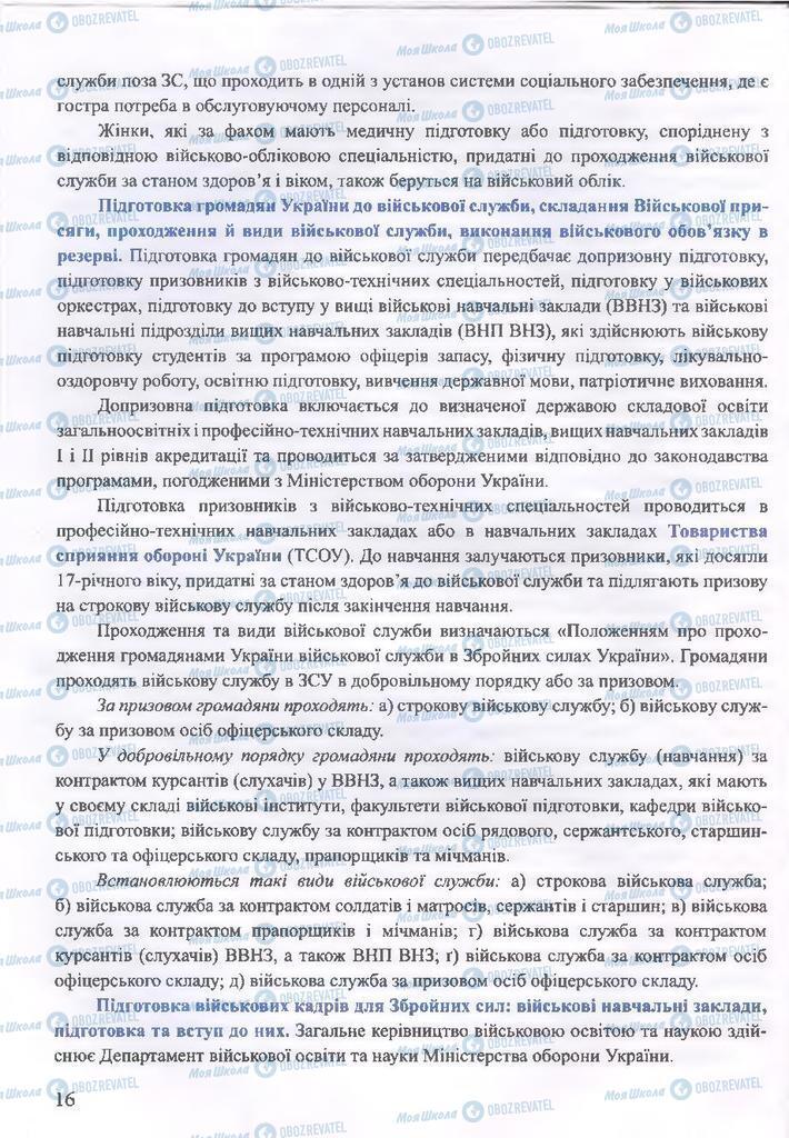 ГДЗ ОБЖ 10 класс страница  16