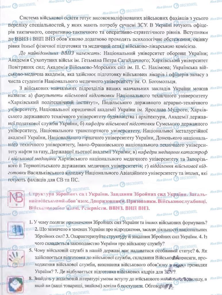 ГДЗ ОБЖ 10 класс страница  17