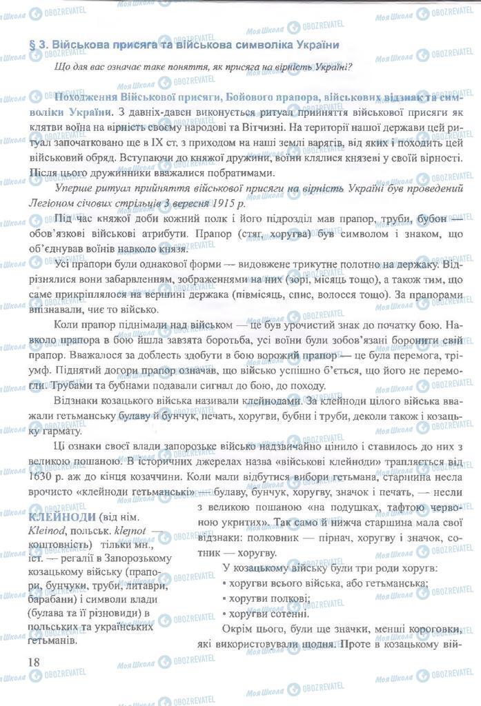 ГДЗ ОБЖ 10 класс страница  18
