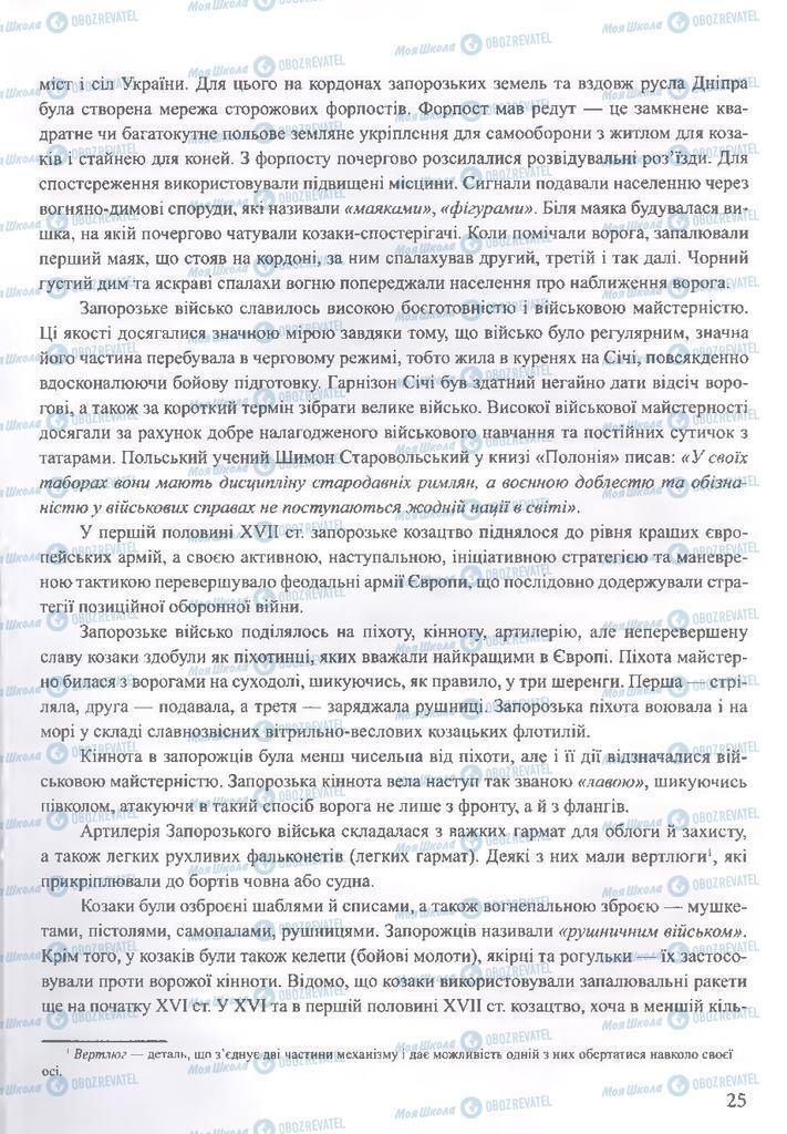 ГДЗ ОБЖ 10 класс страница  25