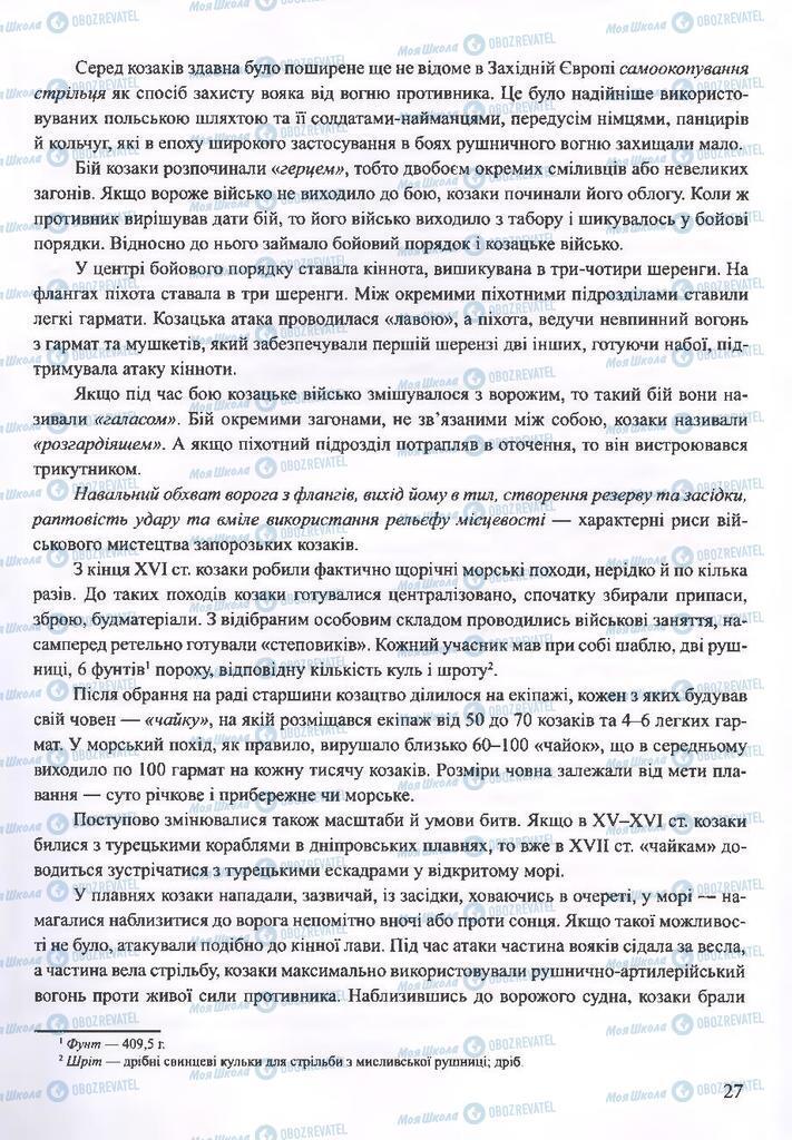 ГДЗ ОБЖ 10 класс страница  27