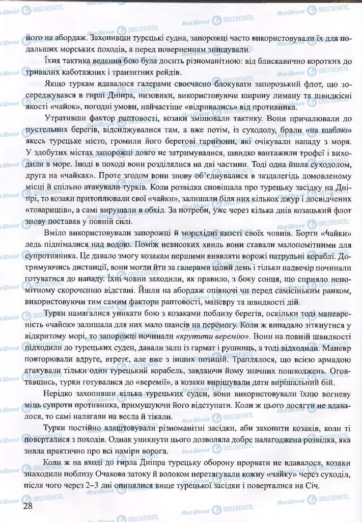 ГДЗ ОБЖ 10 класс страница  28