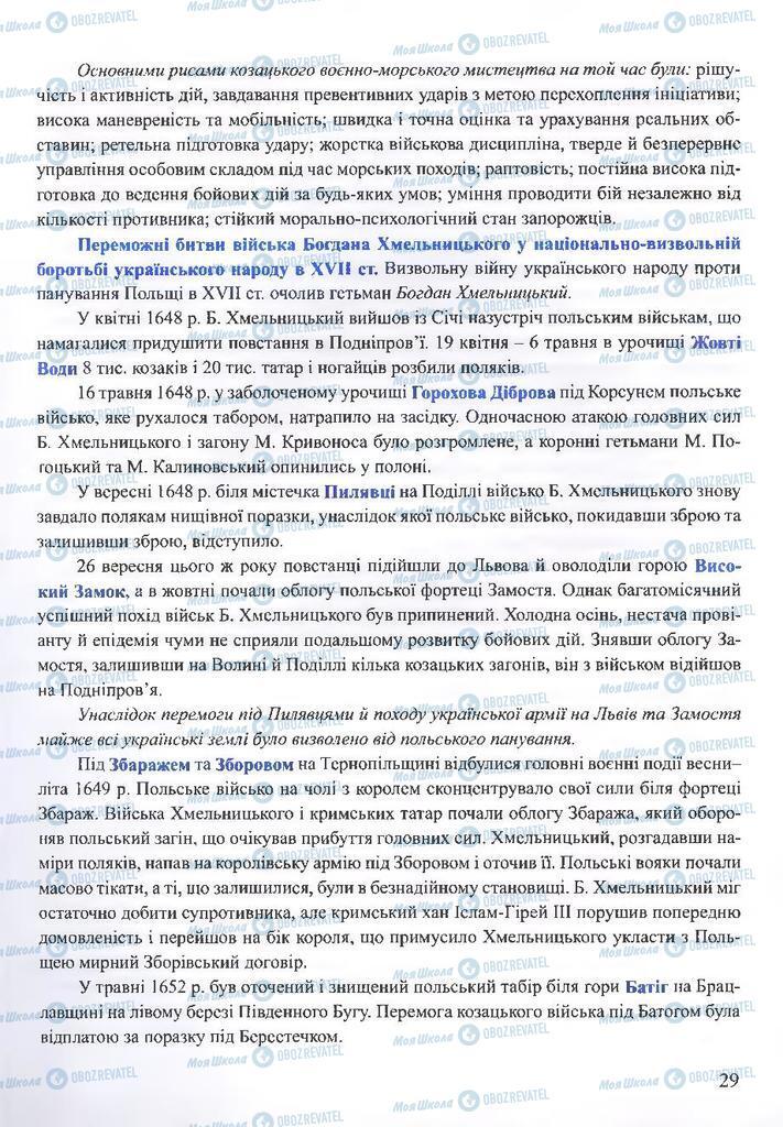 ГДЗ ОБЖ 10 класс страница  29