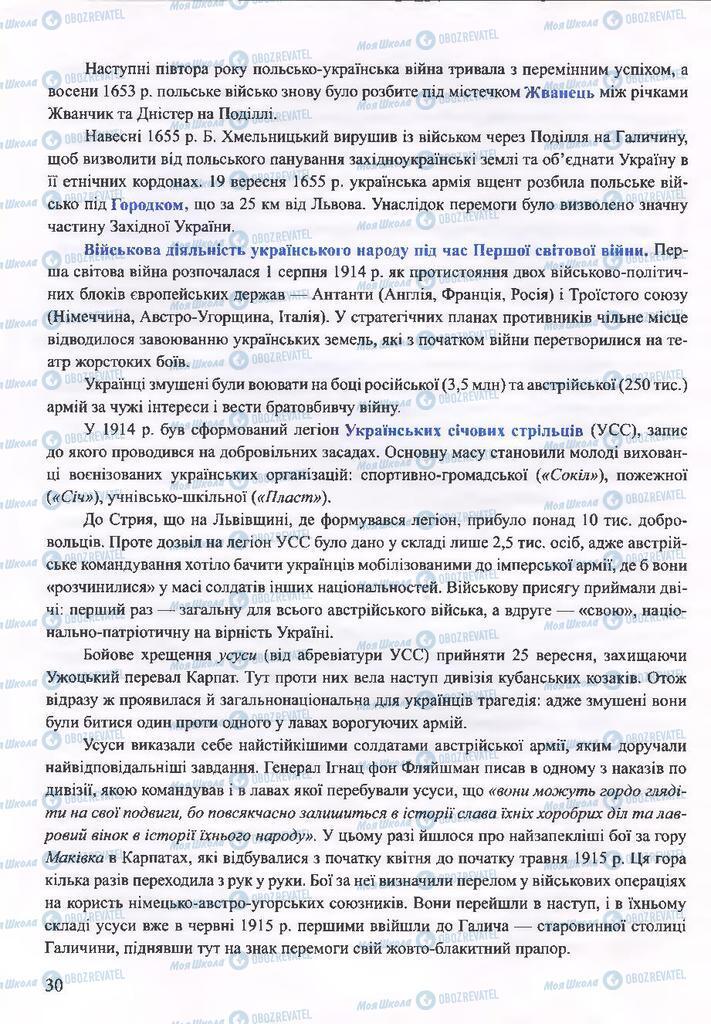 ГДЗ ОБЖ 10 класс страница  30
