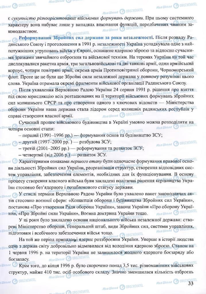 ГДЗ ОБЖ 10 класс страница  33