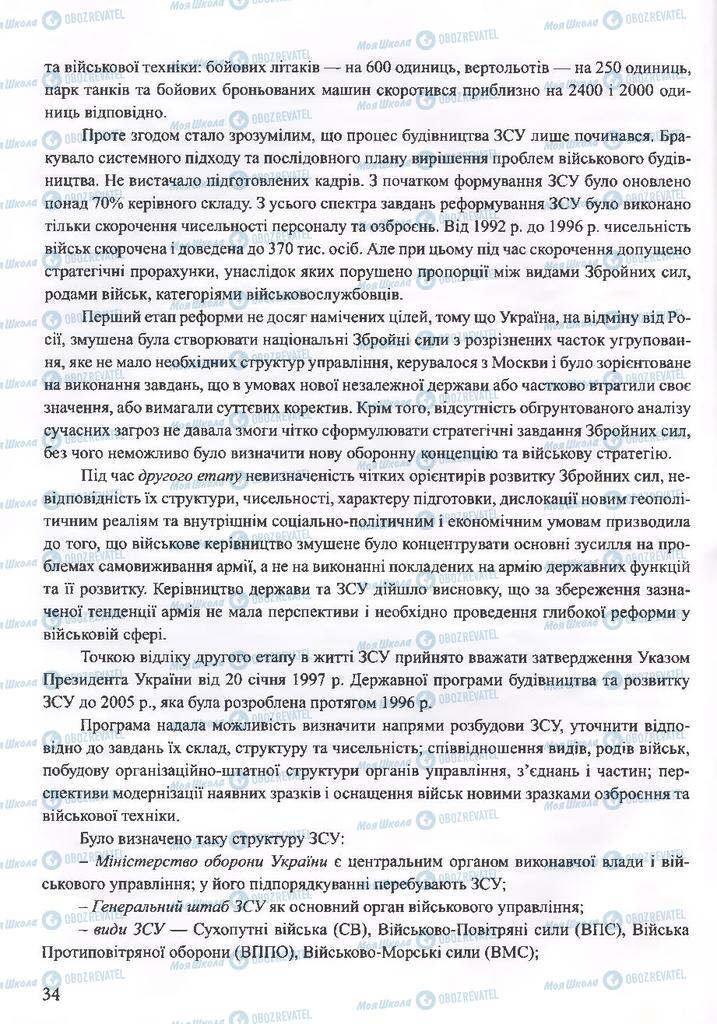 ГДЗ ОБЖ 10 класс страница  34