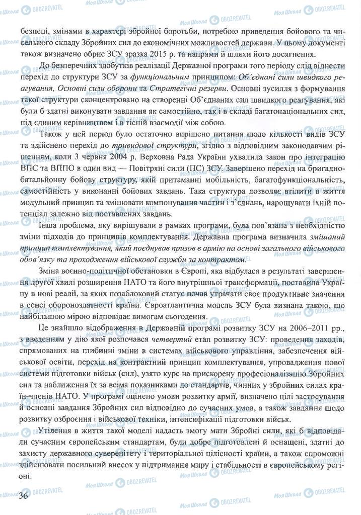 ГДЗ ОБЖ 10 класс страница  36