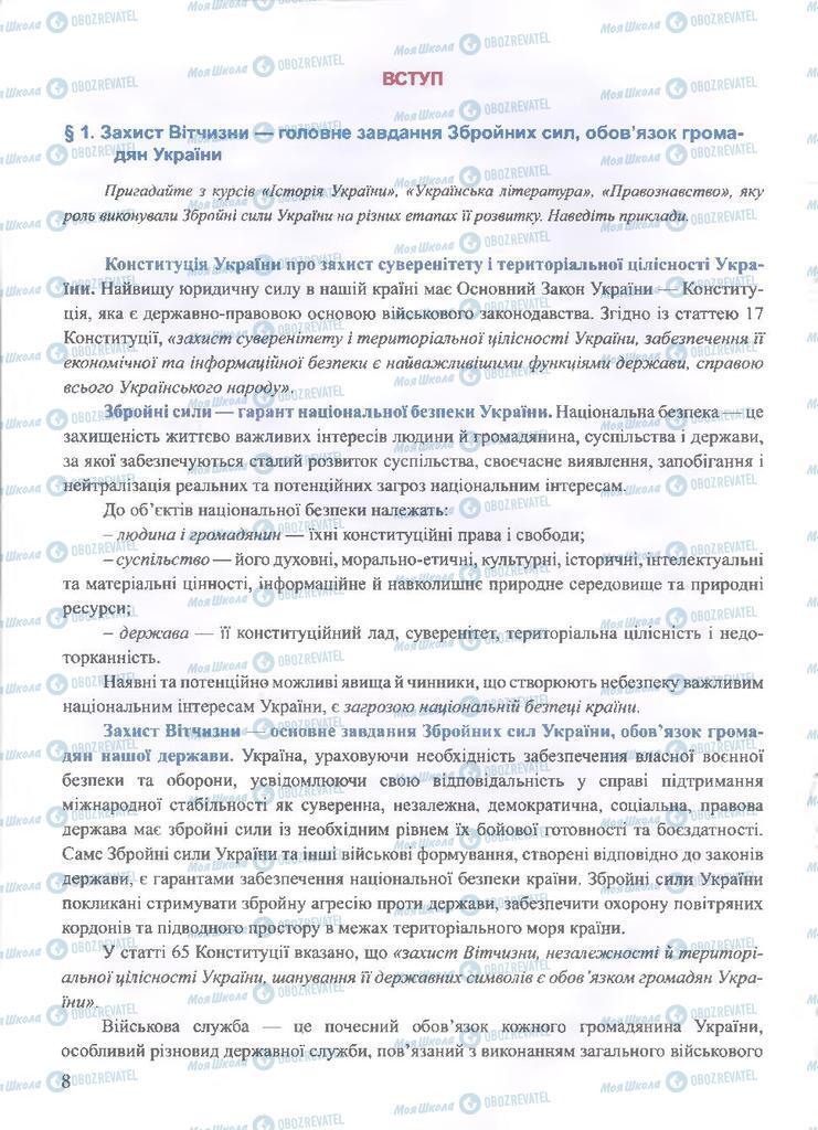 ГДЗ ОБЖ 10 клас сторінка  8
