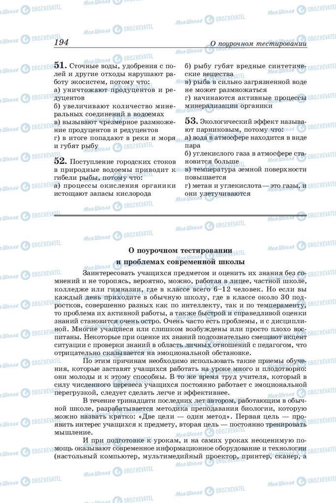 Підручники Біологія 10 клас сторінка  194